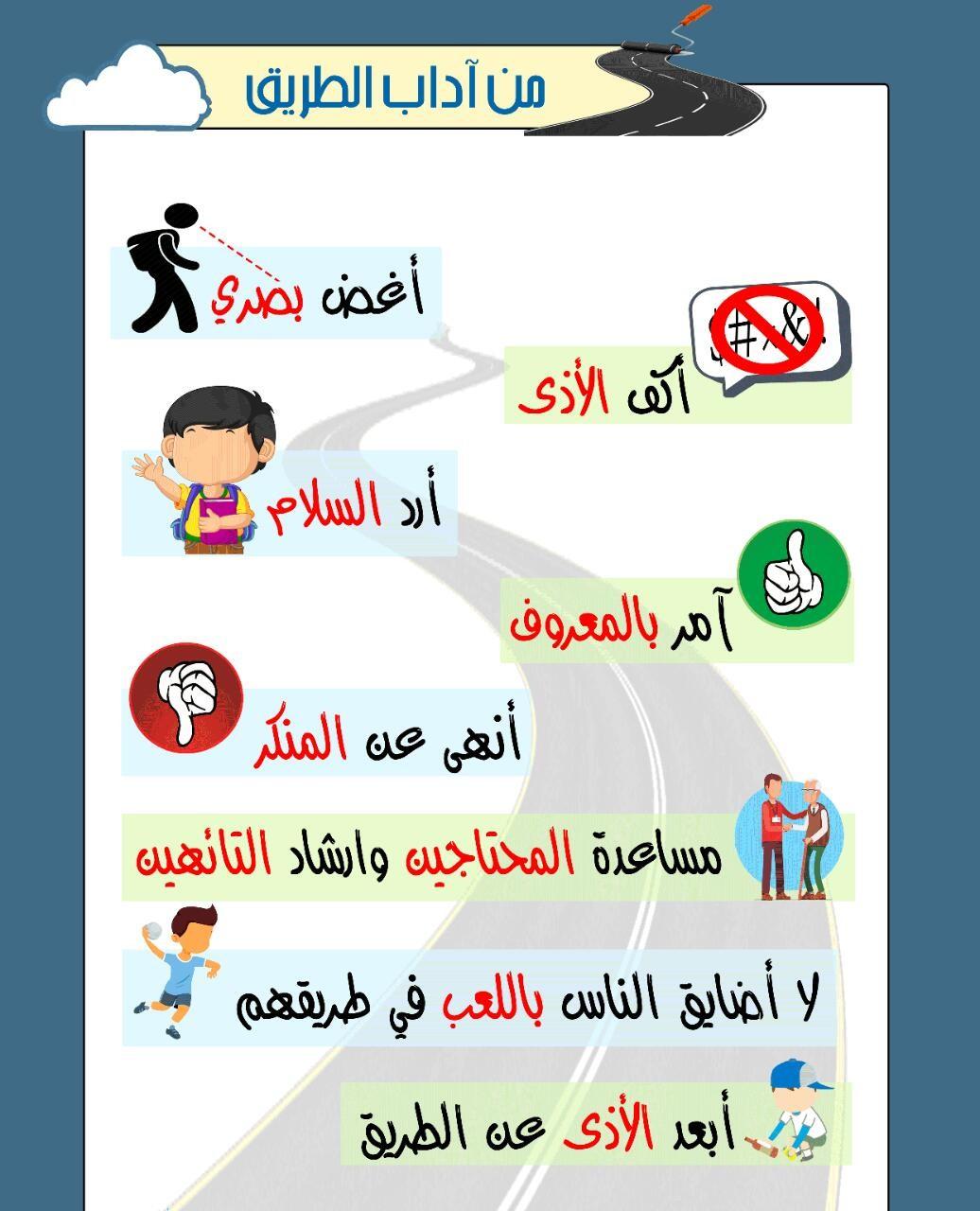 منتدى مهدي الكشفي النشاط 1 آداب اجتماعي ة